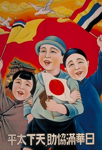 Japanese propaganda poster, Manchukuo (Manchuria)
