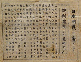 Post-Hiroshima air-dropped leaflet, August 1945