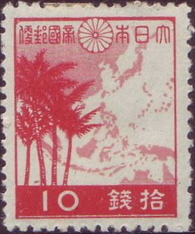 1942 Japanese 10-sen stamp celebrates Greater East Asia Co-Prosperity Sphere