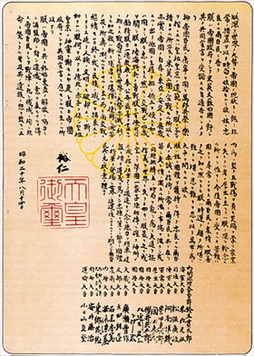 Decision to order Japan's unconditional surrender: Imperial Rescript on the Termination of the War