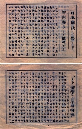 Atomic bombing of Hiroshima and Nagasaki: Warning leaflet dropped over Japanese cities, August 1945