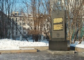 Artic convoy monument, Murmansk